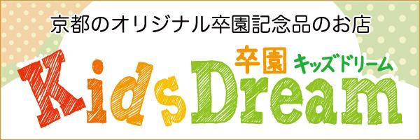 卒園記念品ショップKids Dream