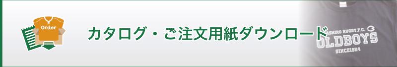 カタログ注文用紙ダウンロード