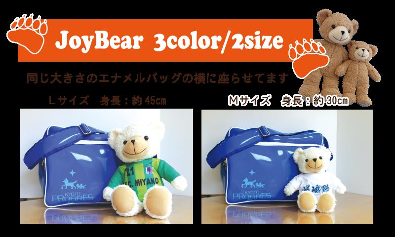 joybea-size