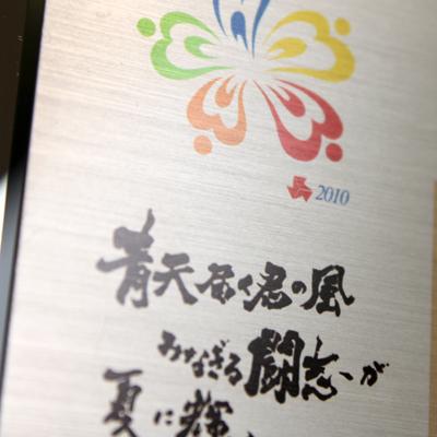 https://www.sportsteam-dream.jp/case/item/2010_10-rakuhoku2.jpg