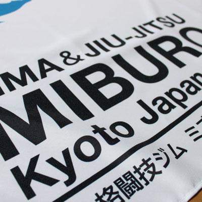 https://www.sportsteam-dream.jp/case/item/2012_11_miburo1.jpg
