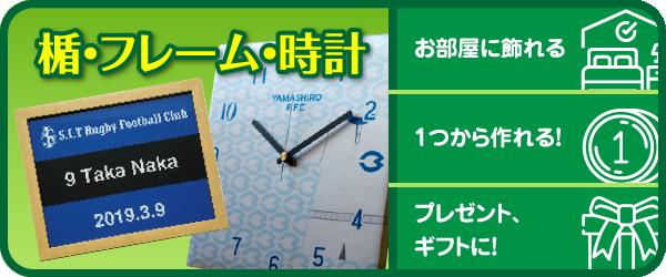 楯・フレーム・時計