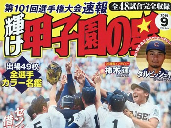 https://www.sportsteam-dream.jp/wp/wp-content/uploads/2019/08/IMG_0782-wpcf_350x263.jpg