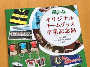 https://www.sportsteam-dream.jp/wp/wp-content/uploads/2019/10/IMG_1222.jpg