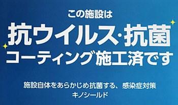https://www.sportsteam-dream.jp/wp/wp-content/uploads/2021/01/kino0-wpcf_350x207.jpg